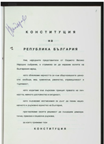 Constitution of the Republic of Bulgaria. The Constitution was adopted on 12 July 1991 by the 7th Grand National Assembly of Bulgaria, and defines the country as a unitary parliamentary republic. https://commons.wikimedia.org/wiki/File:BASA-117-46-1084-1-Constitution_of_the_Republic_of_Bulgaria.jpg