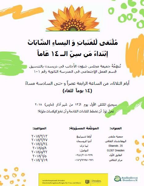 informationen dresden in arabisch